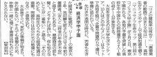 毎日新聞夕刊掲載記事 20170130
