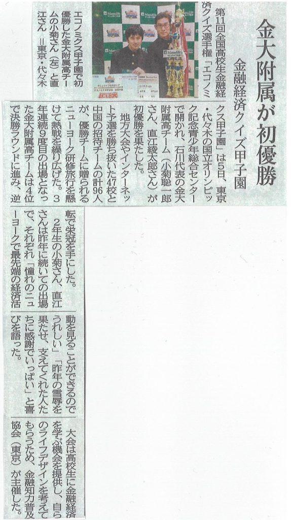 北國新聞20170206掲載