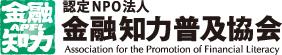 認定NPO法人 金融知力普及協会